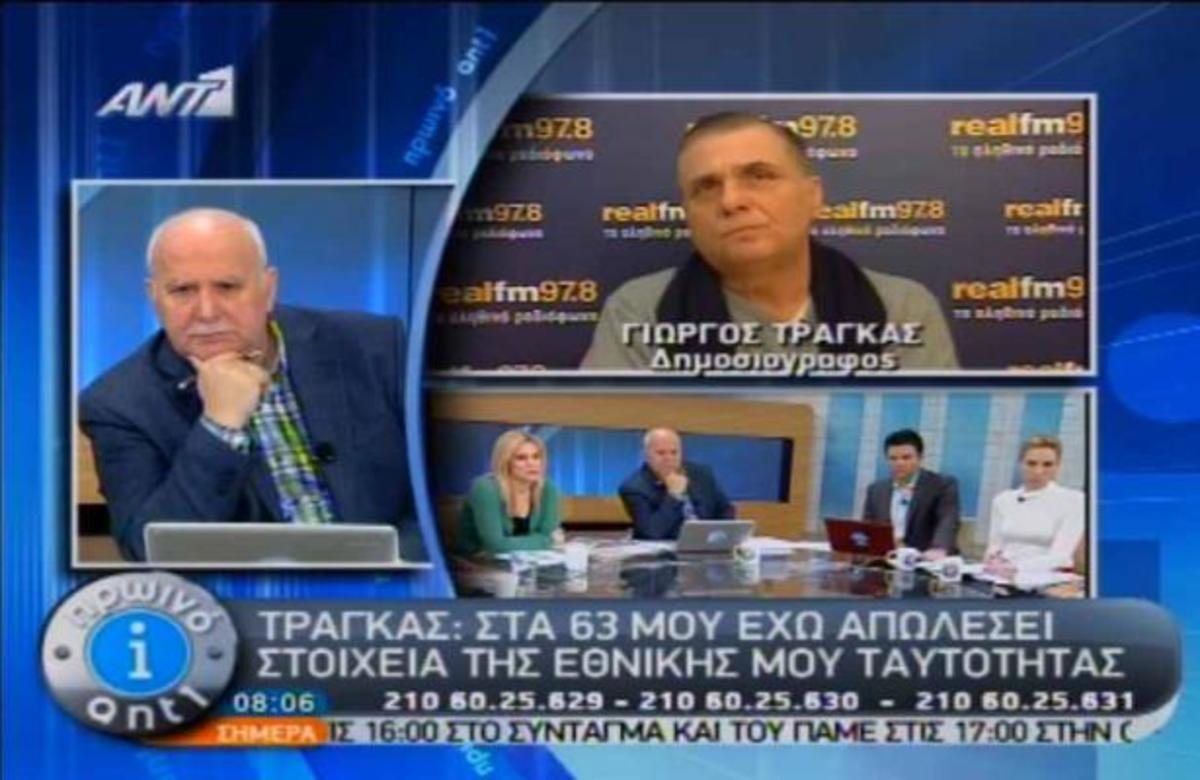 Το κλάμα του Γιώργου Τράγκα στον αέρα! | Newsit.gr