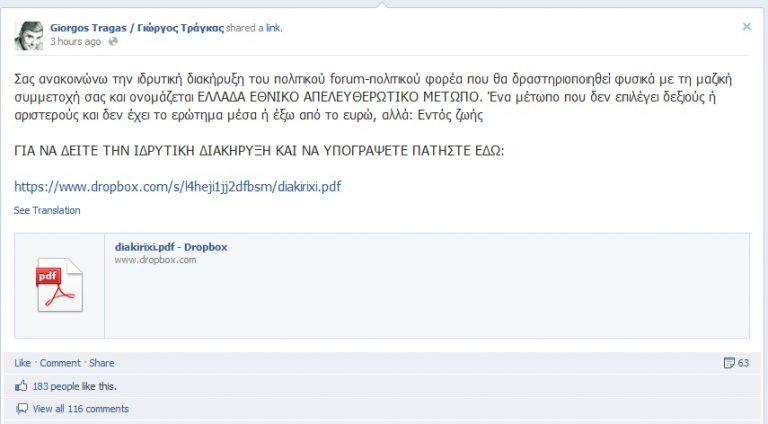 «Ελλάδα- Εθνικό Απελευθερωτικό Μέτωπο» ο πολιτικός φορέας του Γ. Τράγκα | Newsit.gr