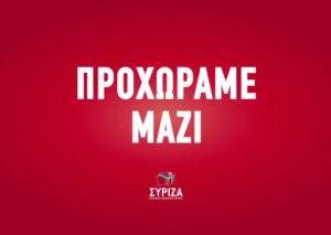 Σποτ ΣΥΡΙΖΑ για τα… μέτρα – Αυτοκριτική και «προχωράμε μαζί» [vid]