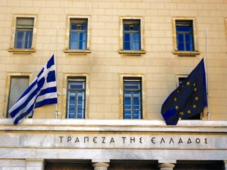 Η Τράπεζα της Ελλάδος προχωρά σε μειώσεις μισθών | Newsit.gr