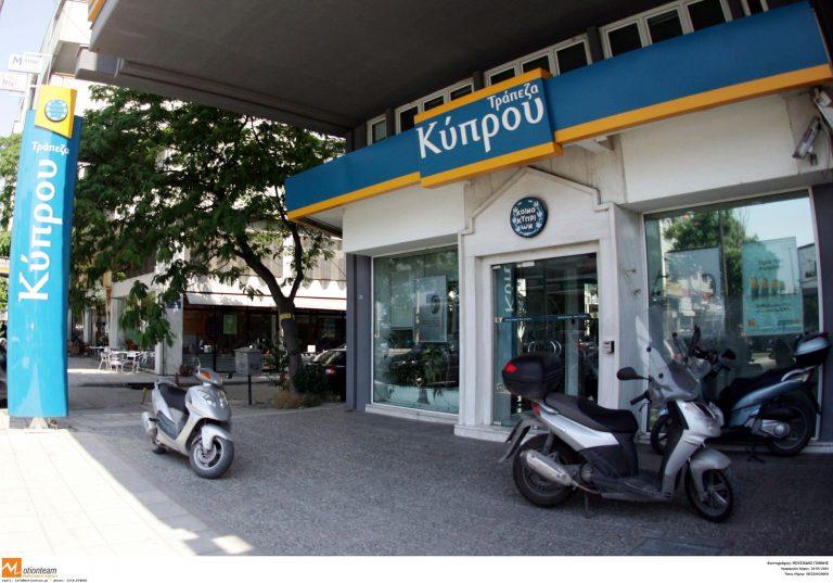Κλειστές οι κυπριακές τράπεζες στην Ελλάδα σήμερα και αύριο   Newsit.gr