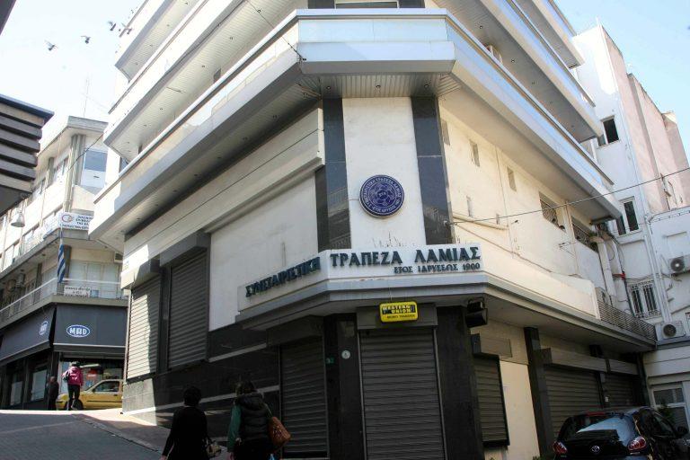 Οι συνεταιριστικές τράπεζες έκαναν αίτημα υπαγωγής στο Ταμείο Χρηματοπιστωτικής Σταθερότητας   Newsit.gr