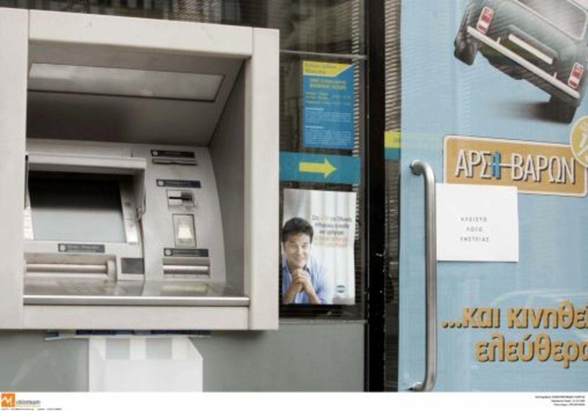 Σε ισχύ η απαγόρευση των 8 καταχρηστικών όρων των τραπεζών | Newsit.gr