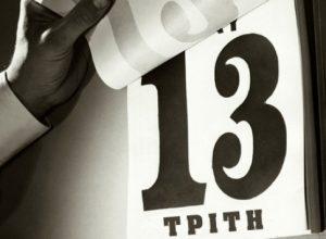 Τρίτη και 13: Γιατί φοβόμαστε αυτή την ημέρα;