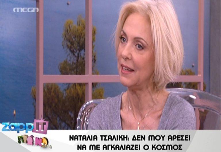 Τσαλίκη: «Όταν πω μπράβο στον εαυτό μου, το έχουν πει και άλλοι πιο πριν» | Newsit.gr