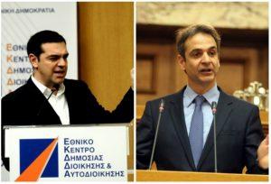Πόλεμος! ΝΔ: «Ο Τσίπρας διόρισε την ξαδέλφη του» – ΣΥΡΙΖΑ: «Νέο ρεκόρ θράσους»