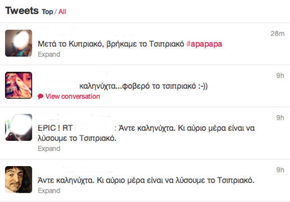 Τελικά ποιός θα λύσει το…Τσιπριακό;   Newsit.gr
