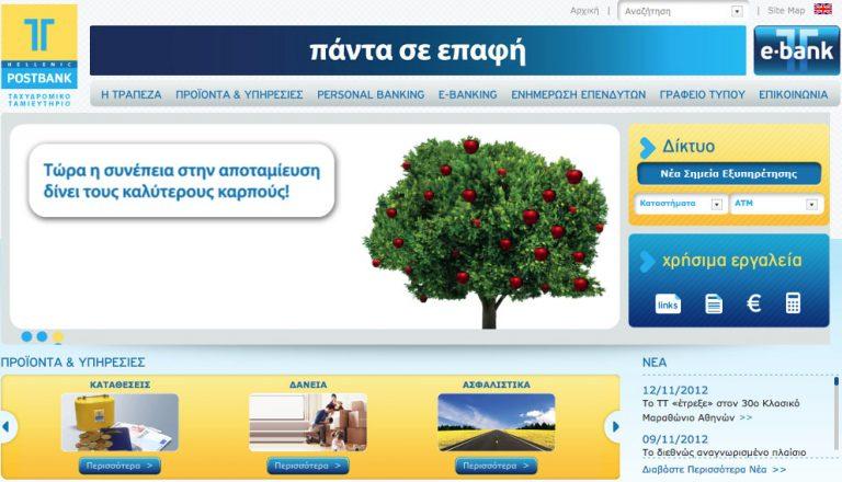 Στο ανανεωμένο site του Ταχυδρομικού Ταμιευτηρίου θα βρείτε τα πάντα! | Newsit.gr