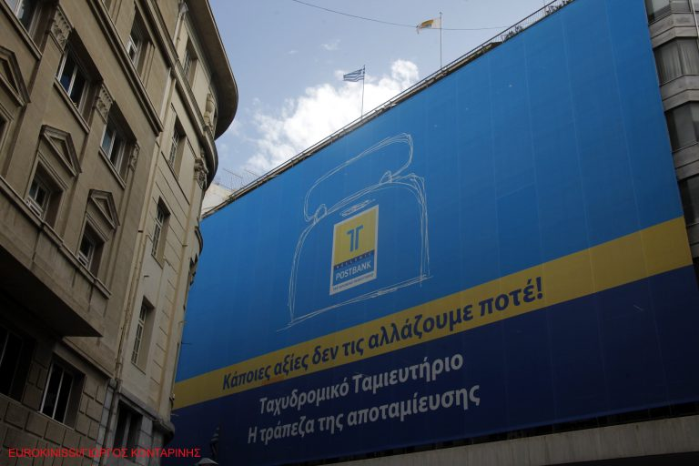 Κλειστές οι τράπεζες την ερχόμενη Τετάρτη | Newsit.gr