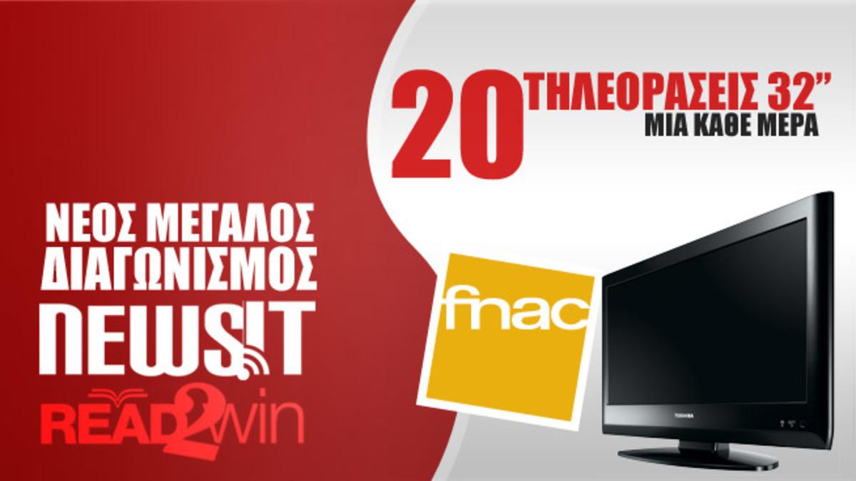 Νέος μεγάλος διαγωνισμός NewsIt! | Newsit.gr