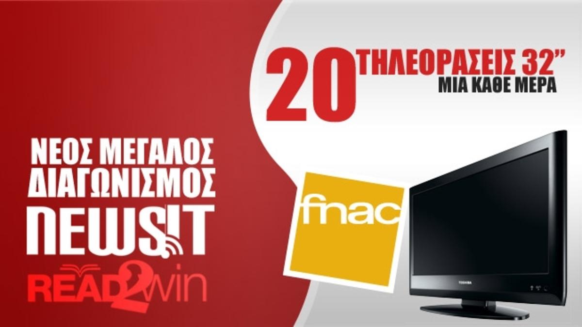 Παίξτε για τη δεύτερη τηλεόραση   Newsit.gr