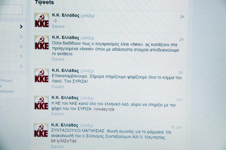 Πλαστό twitter του ΚΚΕ προτείνει: ψηφίστε ΣΥΡΙΖΑ!   Newsit.gr