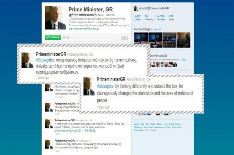 Τι έγραψε ο πρωθυπουργός στο twitter για τον Στιβ Τζομπς | Newsit.gr