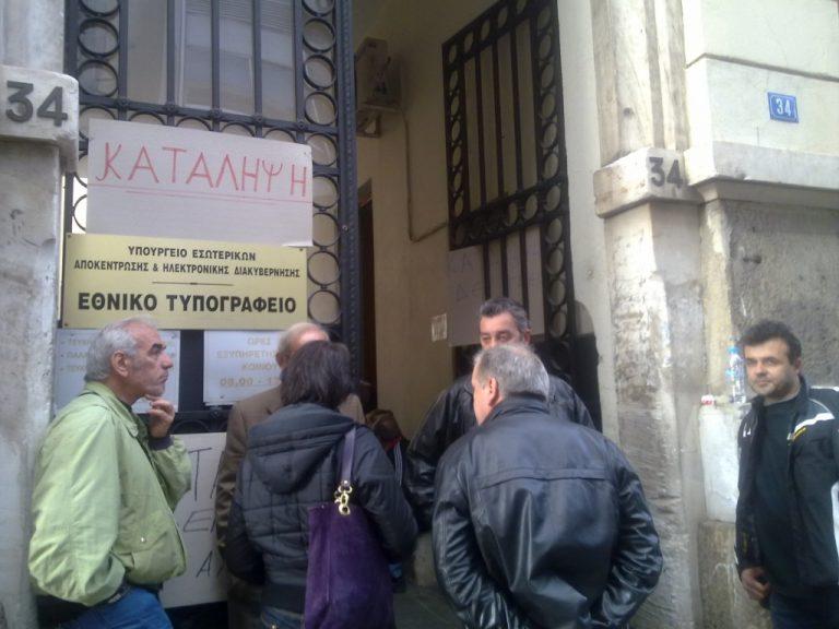 Κατάληψη στο Εθνικό Τυπογραφείο για να μην τυπωθεί το ΦΕΚ | Newsit.gr