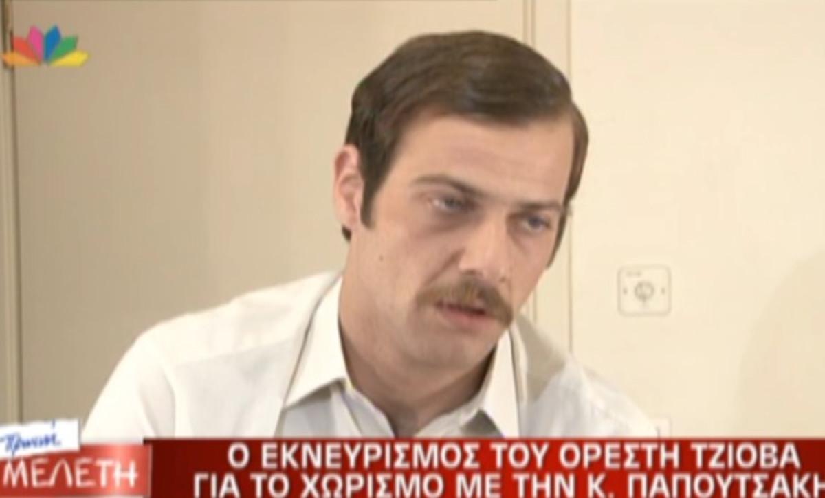 Ο εκνευρισμός του Ορέστη Τζιόβα όταν τον ρωτούν για την Κατερίνα Παπουτσάκη!   Newsit.gr