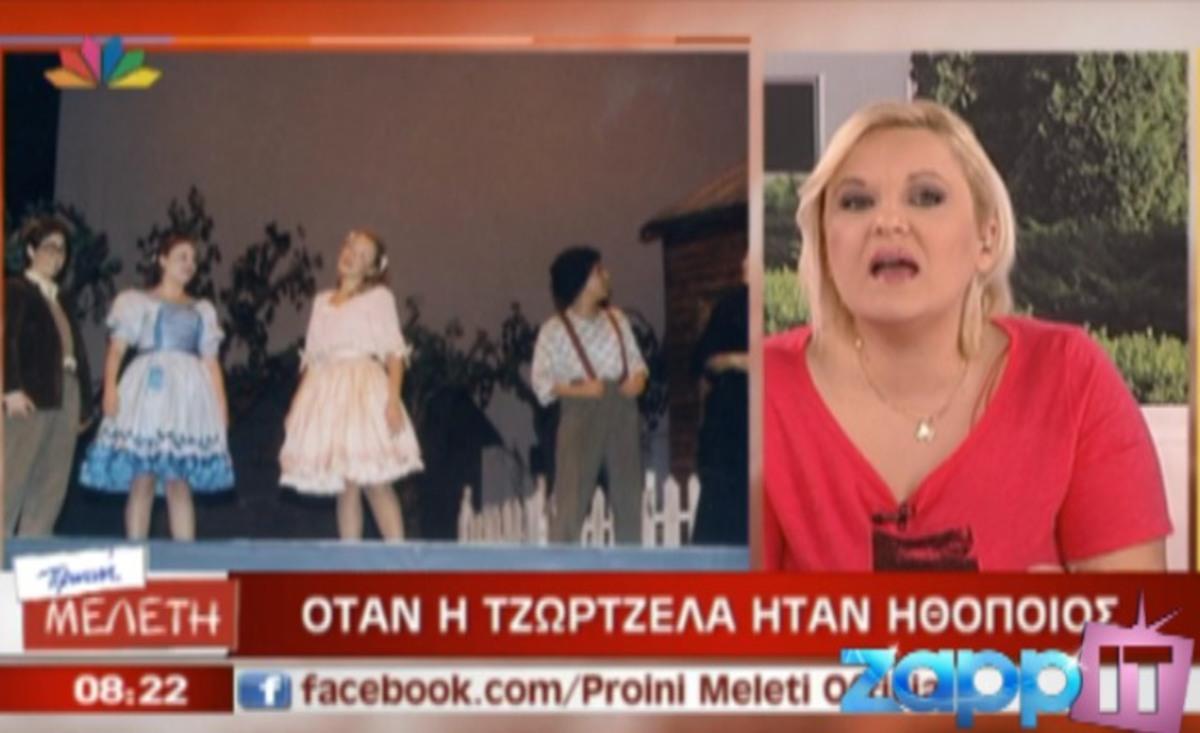 Τζωρτζέλα Κόσιαβα: «Ήρθαν τα πάνω-κάτω στη ζωή μου» | Newsit.gr