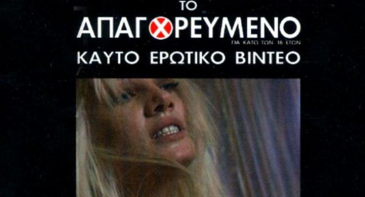 Με 21% θα φορολογηθούν τα πορνό DVD!   Newsit.gr