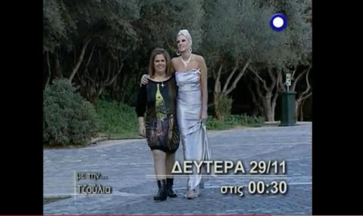 Tο τρέιλερ της εκπομπής «Με την Τζούλια»! Πρώτη καλεσμένη της η Έφη Θώδη | Newsit.gr