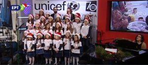 Ο απολογισμός για τον Τηλεμαραθώνιο Αγάπης της UNICEF
