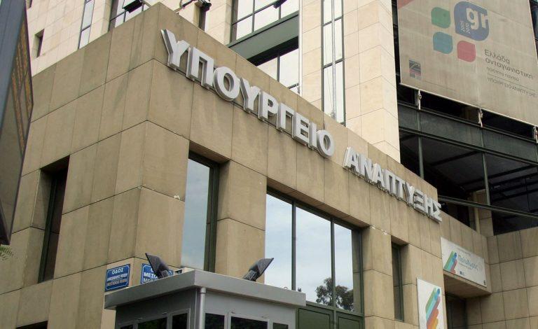 Το υπουργείο Ανάπτυξης εξοφλεί σταδιακά τα «χρωστούμενα» σε επενδύσεις που έχουν ολοκληρωθεί | Newsit.gr
