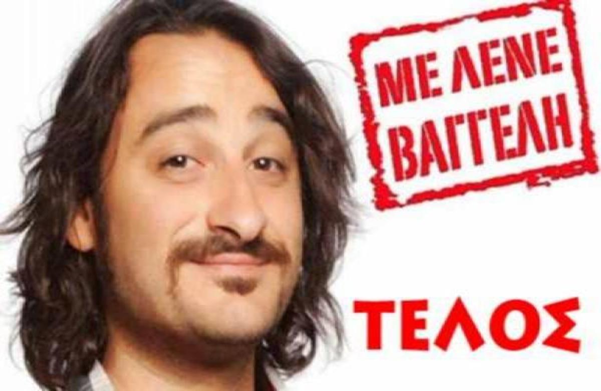 Το MEGA κοβει από το πρόγραμμα του το Με λένε Βαγγέλη» | Newsit.gr