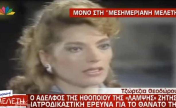 Ο αδερφός της Τζώρτζιας Θεοδώρου ζήτησε ιατροδικαστική εξέταση: «Θεωρώ ότι τίποτα δεν γίνεται στην τύχη» | Newsit.gr