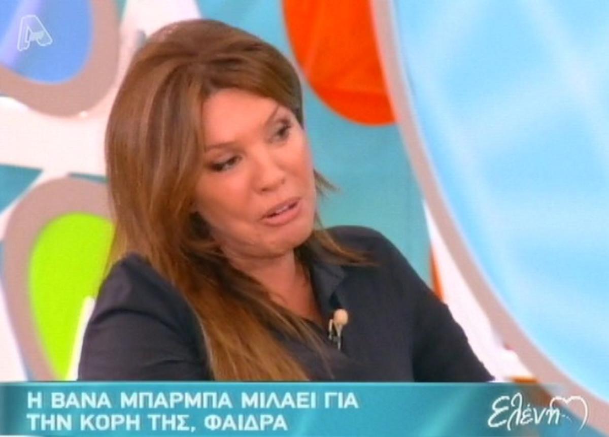 Τα …μαργαριτάρια της Βάνας | Newsit.gr