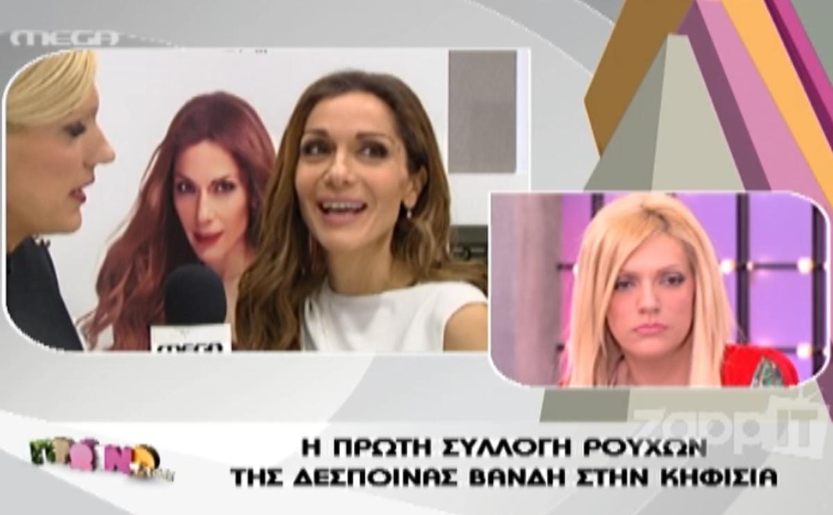 Η Δέσποινα Βανδή σχολιάζει το ατύχημα της Άννας Βίσση!   Newsit.gr