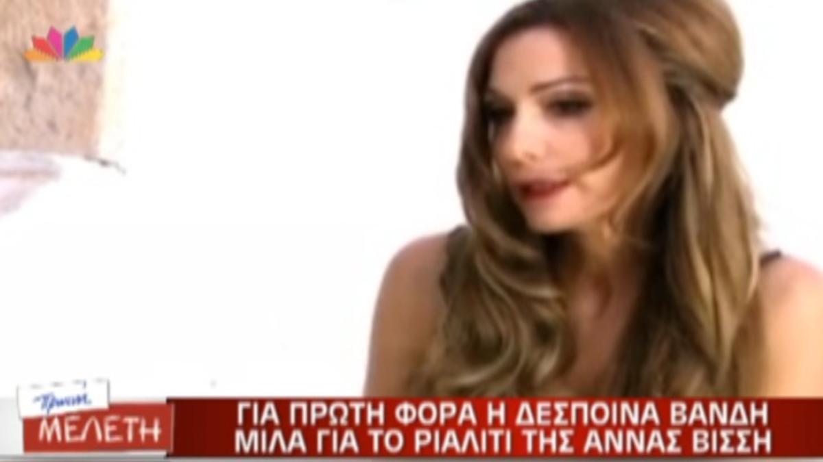 Η δήλωση της Βανδή για το reality της Βίσση!   Newsit.gr