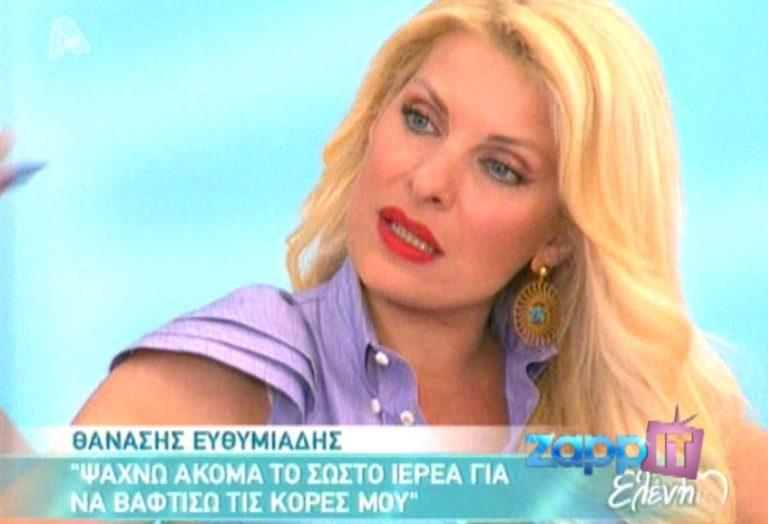 Η Ελένη Μενεγάκη έψαχνε ξωκλήσι που να τελεί μυστήρια | Newsit.gr