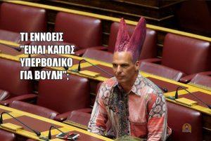 «Κλάμα» με τα Tweets για το πουκάμισο του Βαρουφάκη!