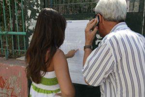 Βάσεις 2015: Aντίστροφη μέτρηση για την ανακοίνωση των βάσεων