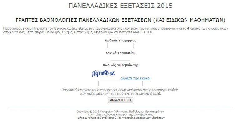 Βάσεις 2015: Δείτε εδώ τα μόρια και σε ποιά σχολή περάσατε | Newsit.gr