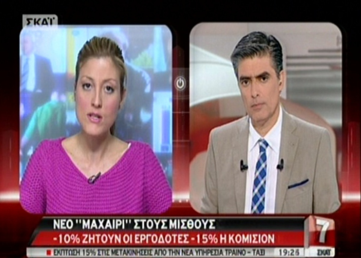 Νέο «μαχαίρι» 10% στους μισθούς ζητούν οι εργοδότες – BINTEO | Newsit.gr