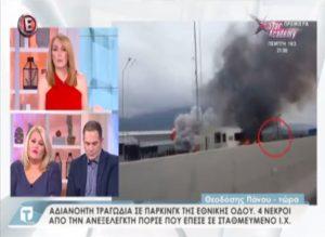 Δεύτερο βίντεο από το σοκαριστικό τροχαίο στην Αθηνών – Λαμίας! [vid]