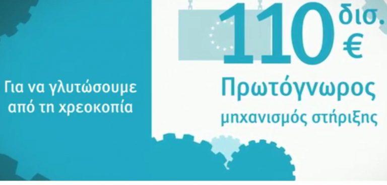 Με ένα βίντεο η κυβέρνηση προσπαθεί να «χρυσώσει» τα μέτρα | Newsit.gr