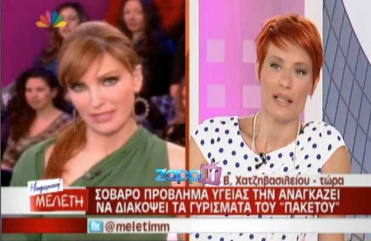 Το σοβαρό πρόβλημα υγείας της Βίκυς Χατζηβασιλείου | Newsit.gr