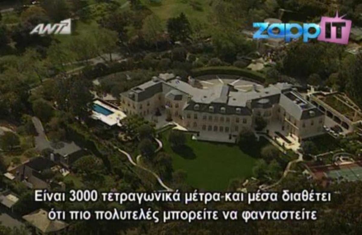 Δείτε 3 από τα πιο πολυτελή σπίτια παγκοσμίως! | Newsit.gr