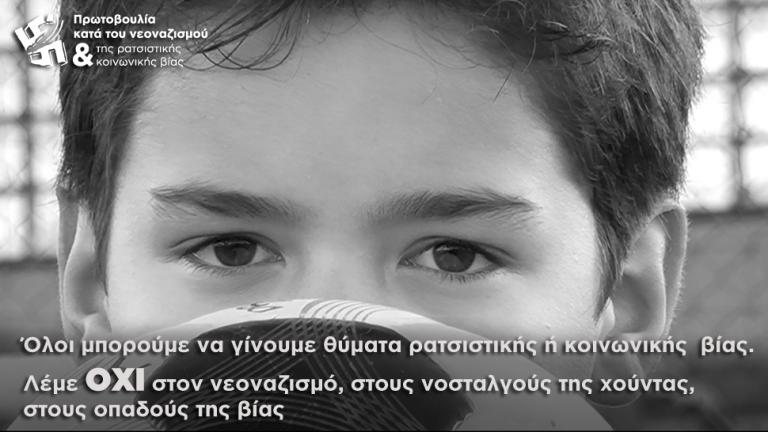 Η αφίσα και το video του ΠΑΣΟΚ κατά της Χρυσής Αυγής | Newsit.gr