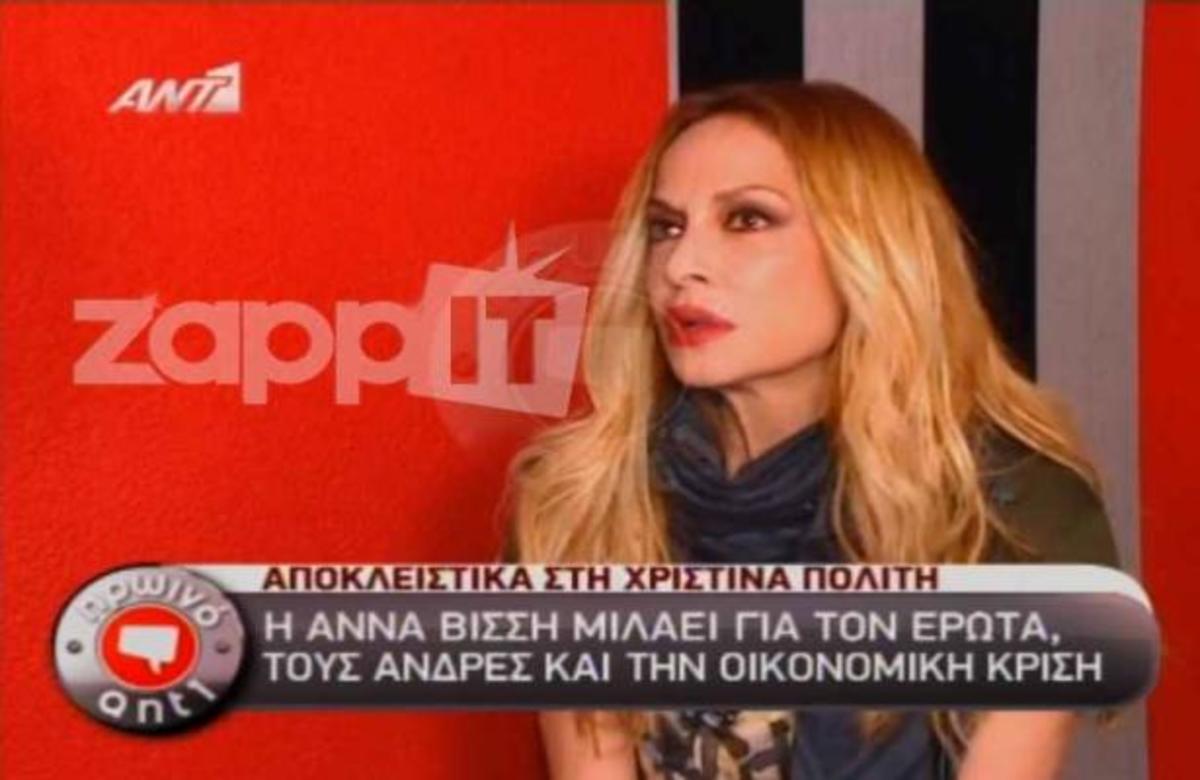 Η Άννα Βίσση αποκάλυψε την οικονομική της κατάσταση και ευχαριστήσε όσες την μιμούνται! | Newsit.gr