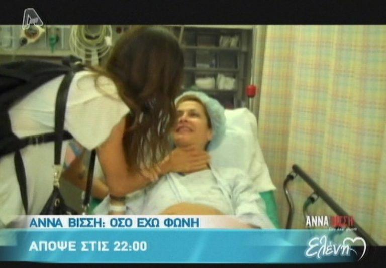 Η Άννα Βίσση τραγουδάει Δέσποινα Βανδή πριν μπει στο νοσοκομείο | Newsit.gr