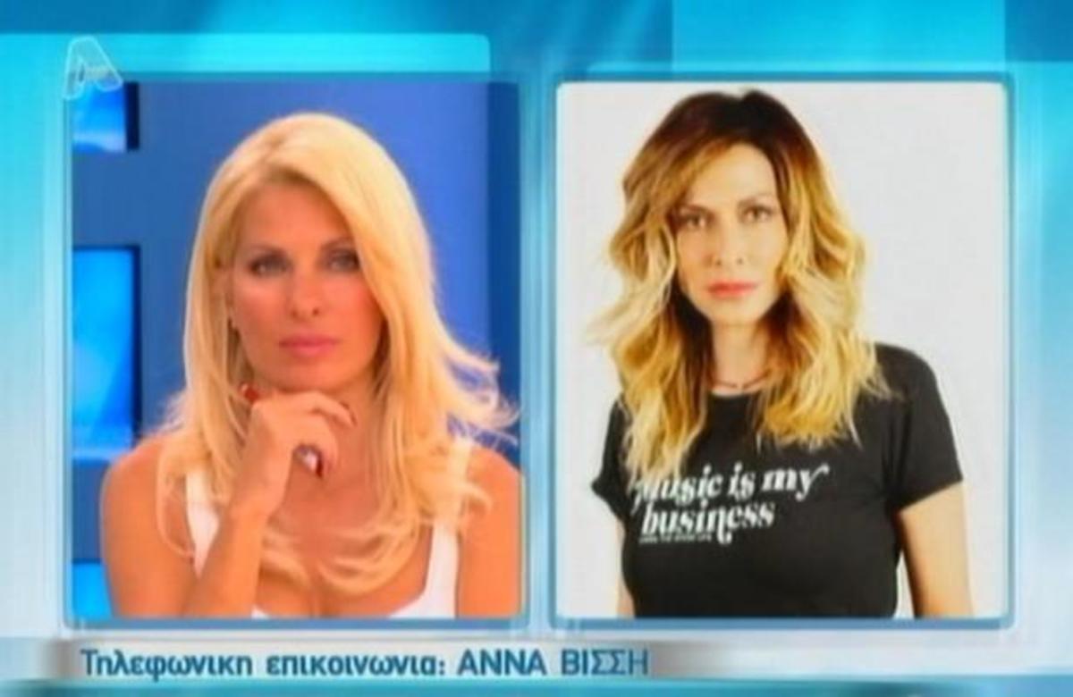 Βίσση στην Ελένη: Τραγουδάω 40 χρόνια! | Newsit.gr