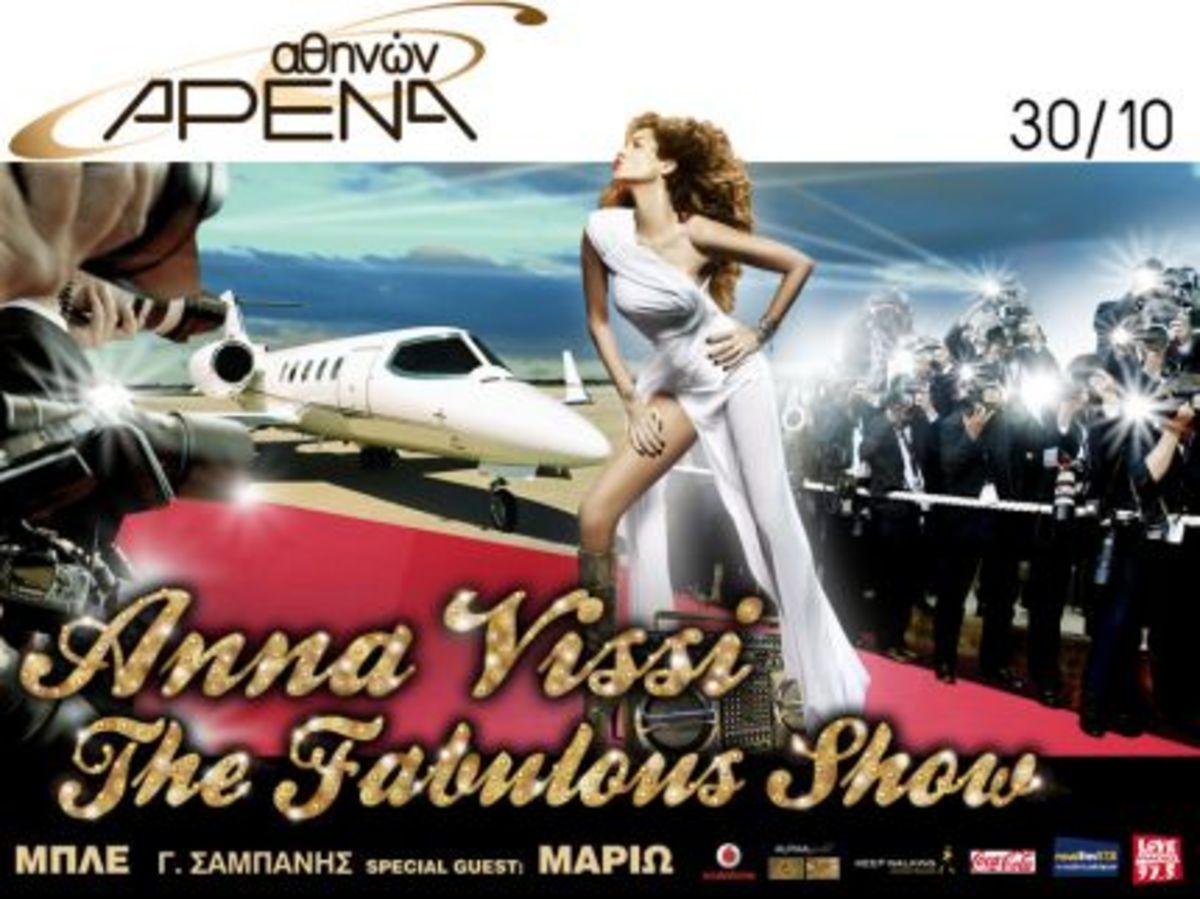 Η fabulous πρεμιέρα της Άννας Βίσση! | Newsit.gr