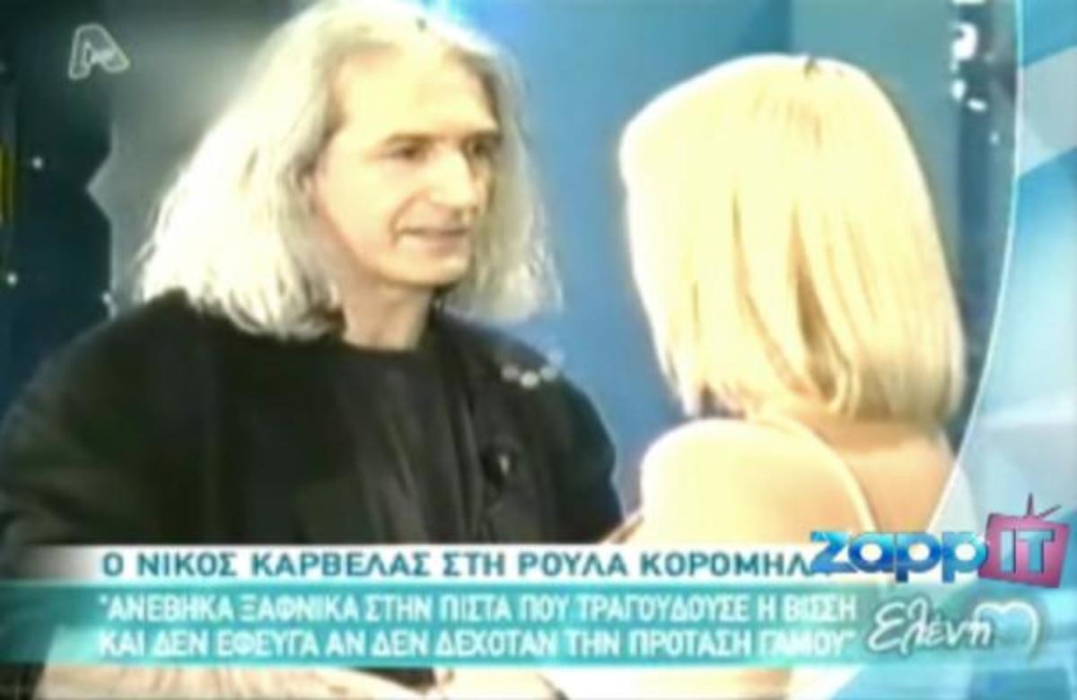 Πώς είχε κάνει πρόταση γάμου ο Ν. Καρβέλας στην Α. Βίσση;   Newsit.gr
