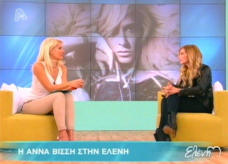 Όταν η Άννα συνάντησε την Ελένη… | Newsit.gr