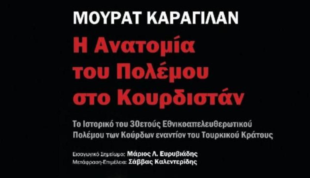 ΥΕΘΑ και ΓΕΕΘΑ ποιους τιμώρησαν για την εκδήλωση στο Πολεμικό Μουσείο; | Newsit.gr
