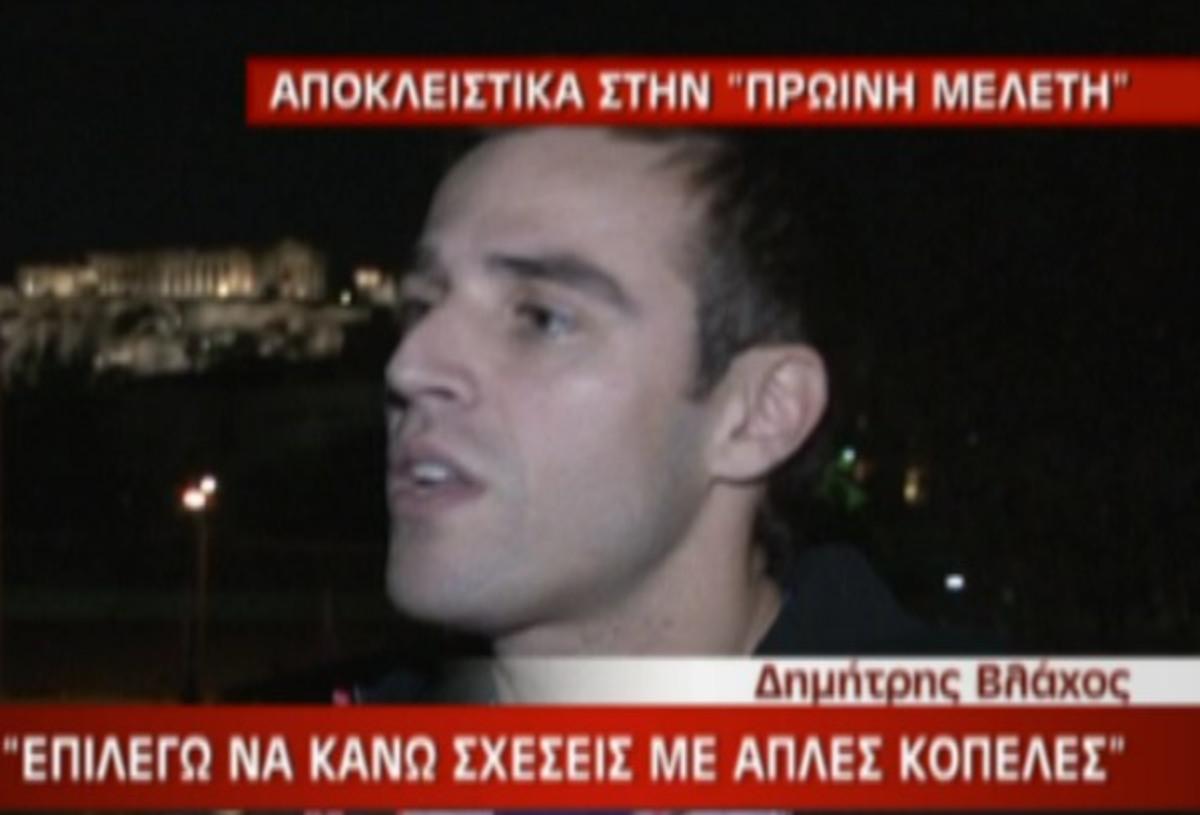 Δημήτρης Βλάχος: Ο ΑΝΤ1 θεώρησε ότι ο Σάββας θα ήταν καλύτερος | Newsit.gr