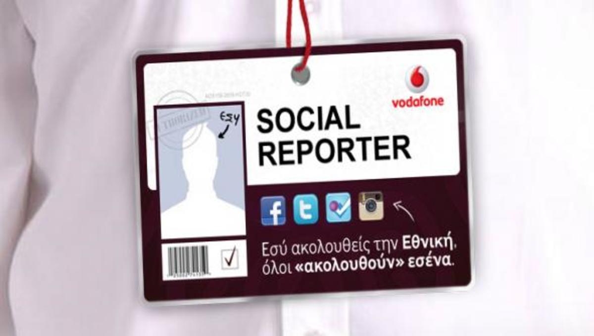 Η Vodafone αναζητά τον επίσημο «ανταποκριτή» της για την Εθνική Ομάδα Ποδοσφαίρου! | Newsit.gr