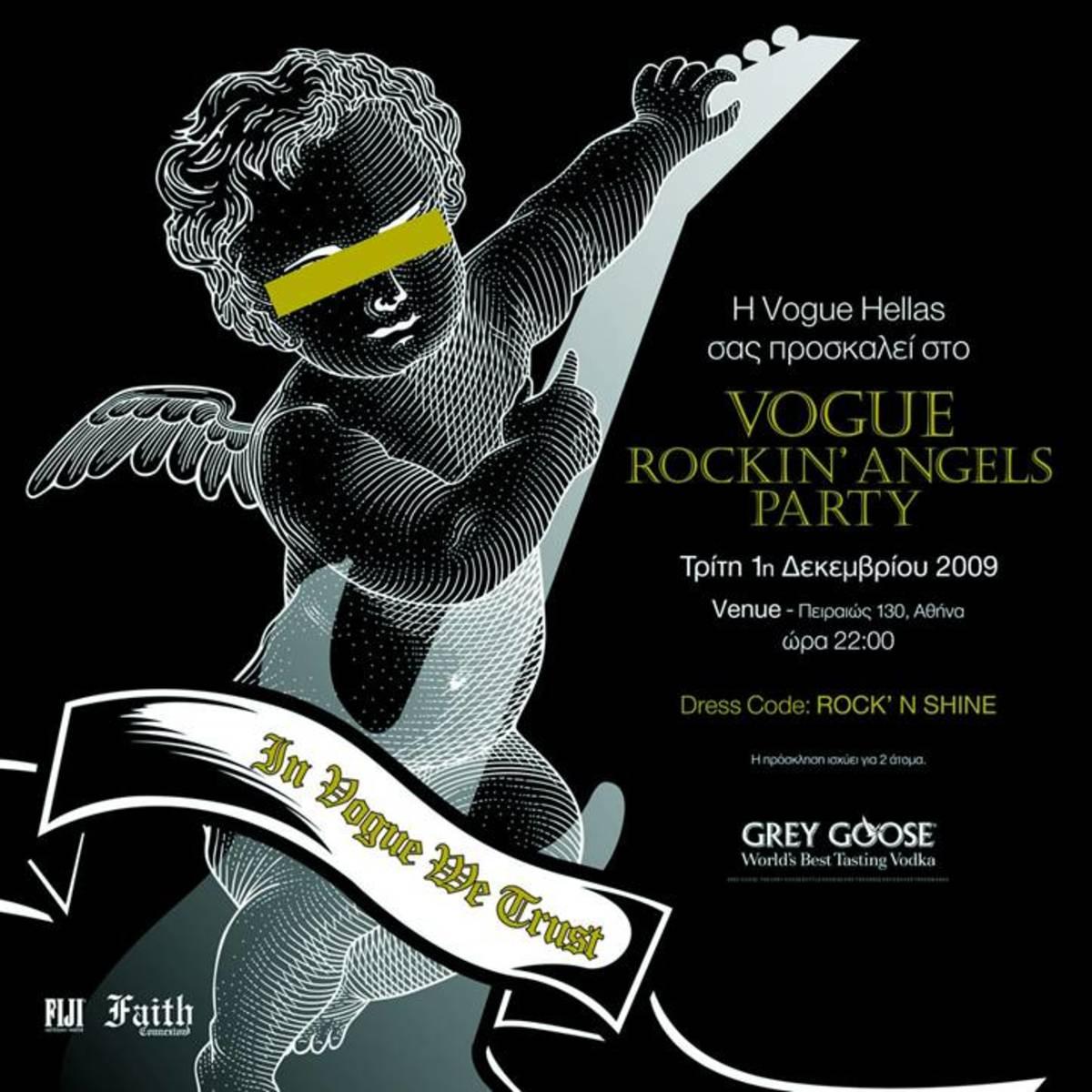 Σήμερα το λαμπερό πάρτι της Vogue!   Newsit.gr