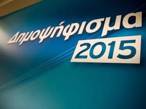 Αποτελέσματα Δημοψηφίσματος 2015: Περιφέρεια Θεσσαλίας